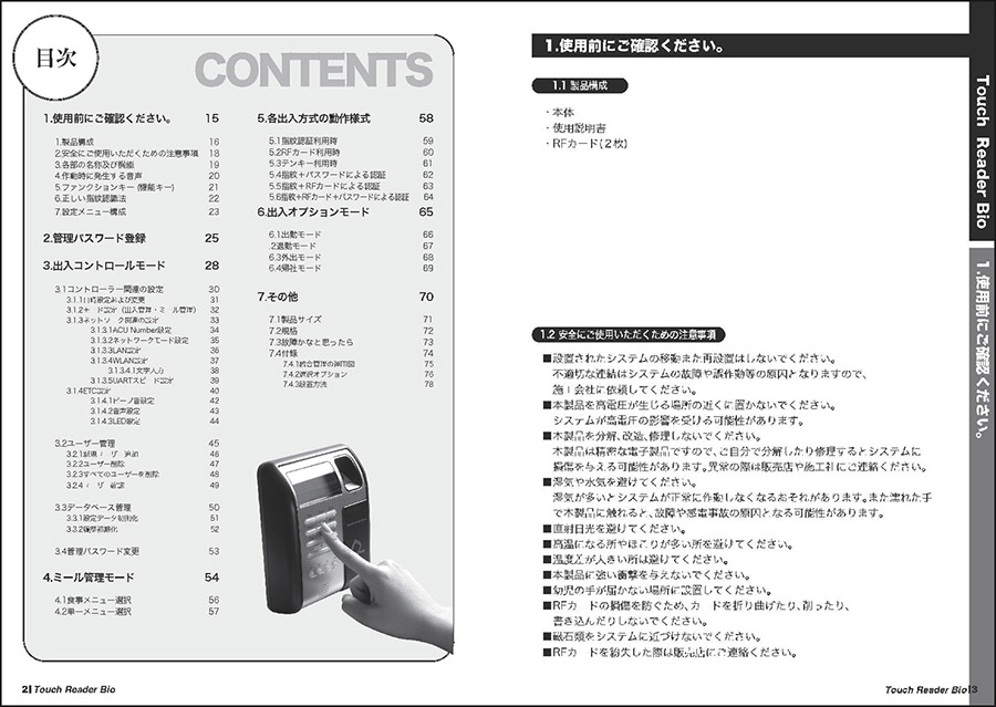 TACE Touch Reader Bio  使用説明書 デザイン